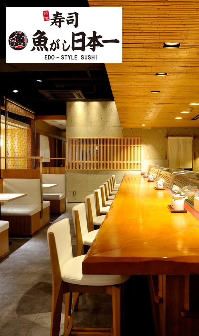 本格江戸前寿司 魚がし日本一