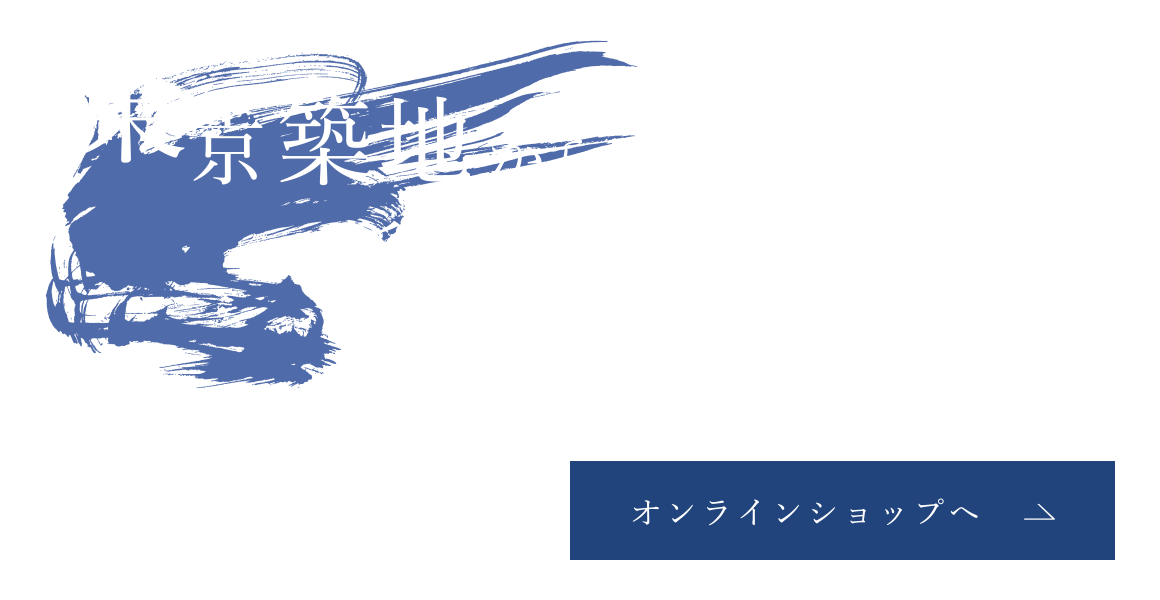 東京築地から新鮮直送 オンラインショップへ