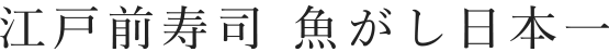 江戸前寿司 魚がし日本一