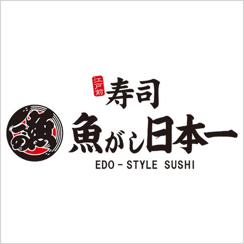 寿司魚がし日本一