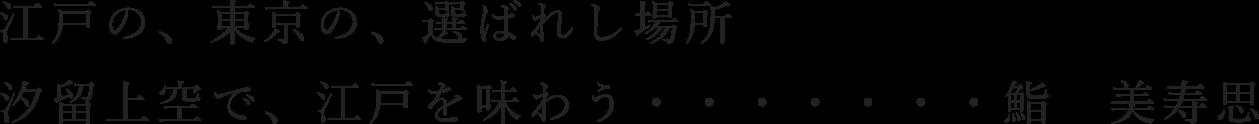 江戸の、東京の、選ばれし場所。汐留上空で、江戸を味わう・・・鮨 美寿思