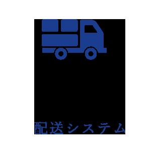 配送システム