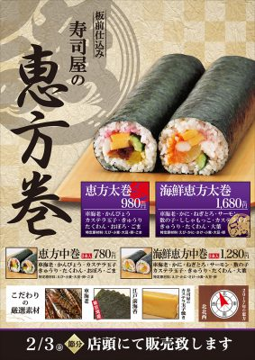 170107恵方ポスター