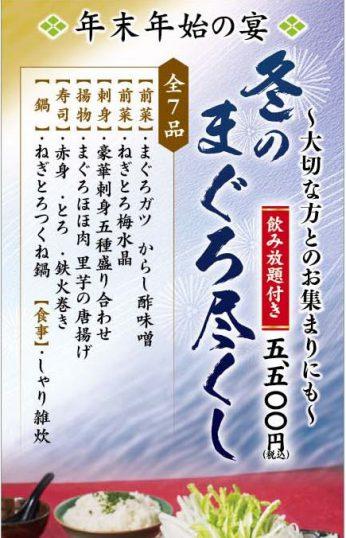 「魚がし日本一」年末年始宴会プラン