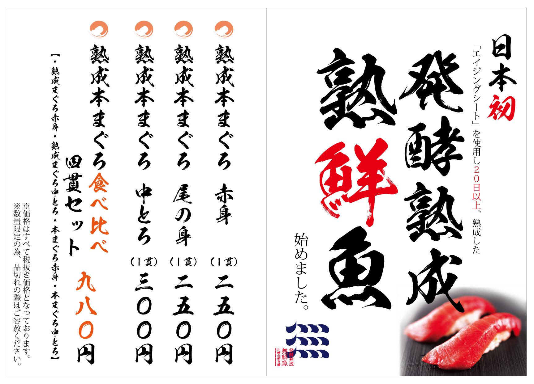 日本初「エイジングシート」を使用した『発酵熟成塾鮮魚』の販売を開始いたしました。