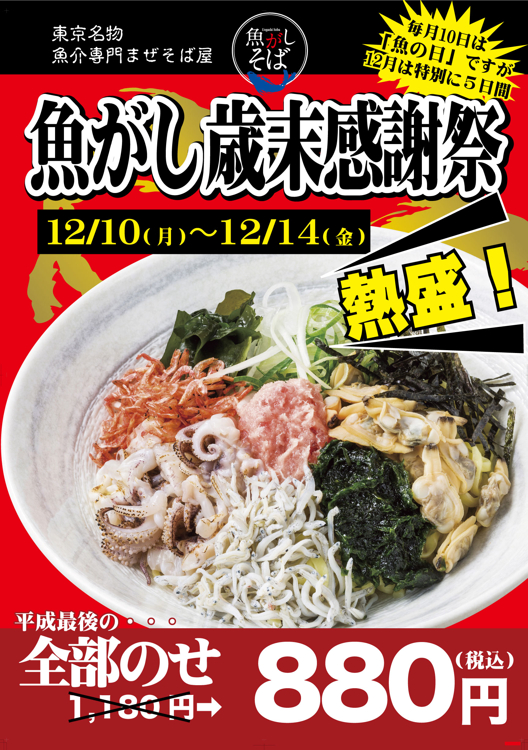 魚がしそば 新橋本店「魚がし歳末感謝祭」のお知らせ