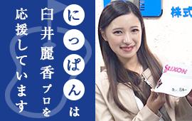 にっぱんは臼井 麗香プロを応援します!