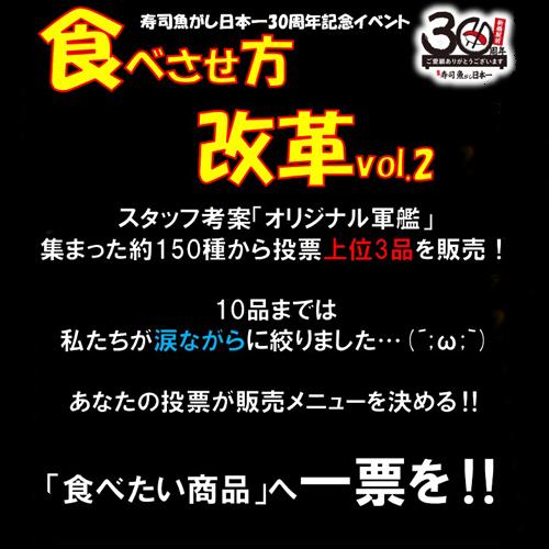 30周年企画第3弾!!!