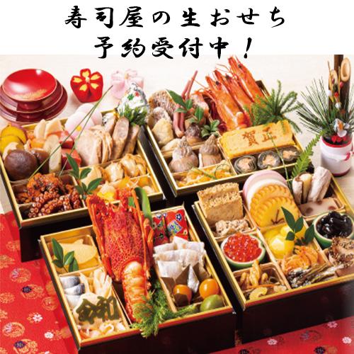 魚がし日本一の生おせち予約受付開始