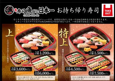 立喰寿司「魚がし日本一」お持帰りメニュー