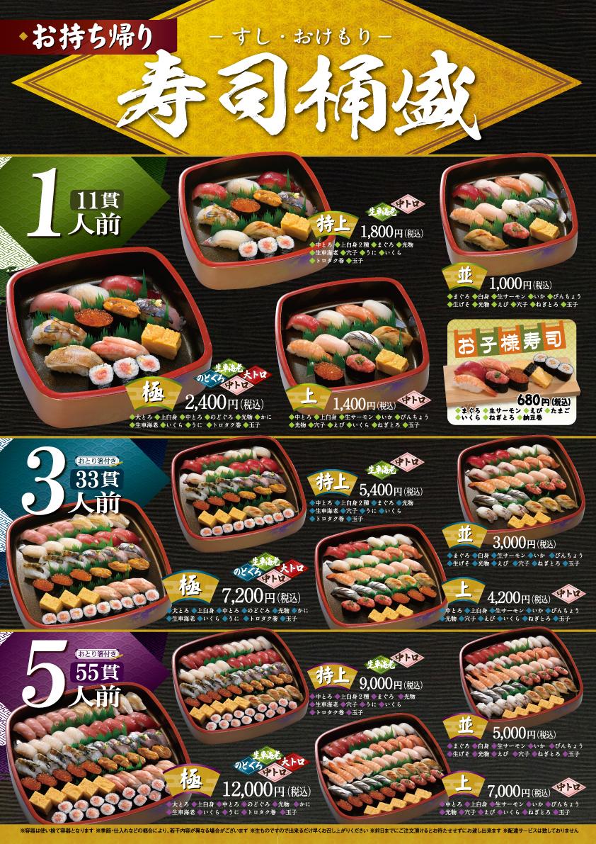 「寿司 魚がし日本一」お持帰りメニュー